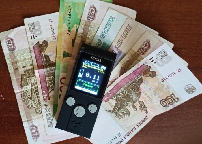 Радиоактивные деньги