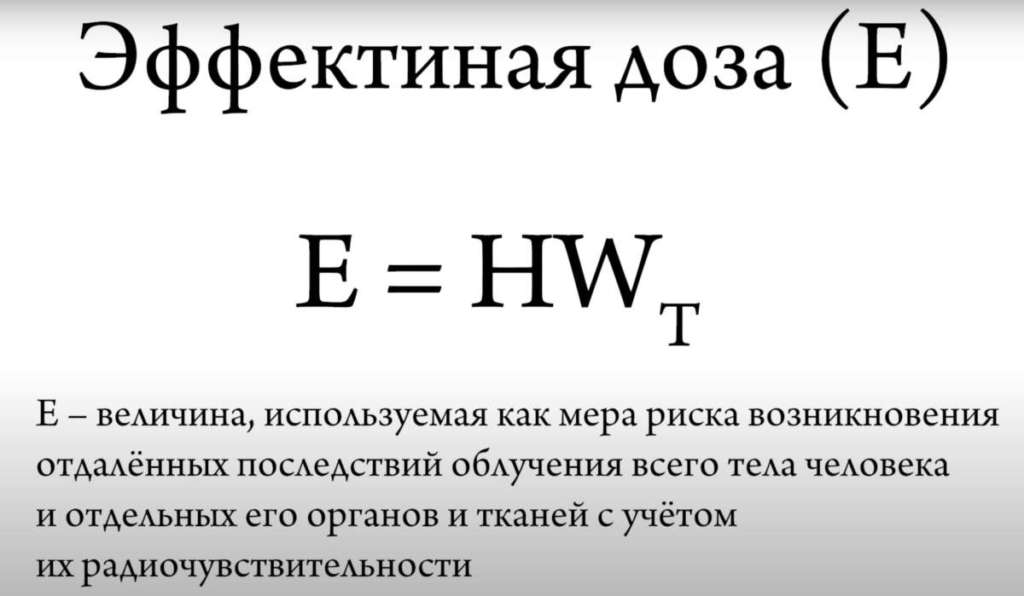 Формула эффективная доза радиации