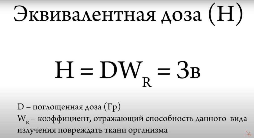 Эквивалентная доза радиации