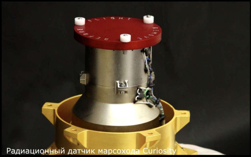 Радиационный датчик марсохода curiosity