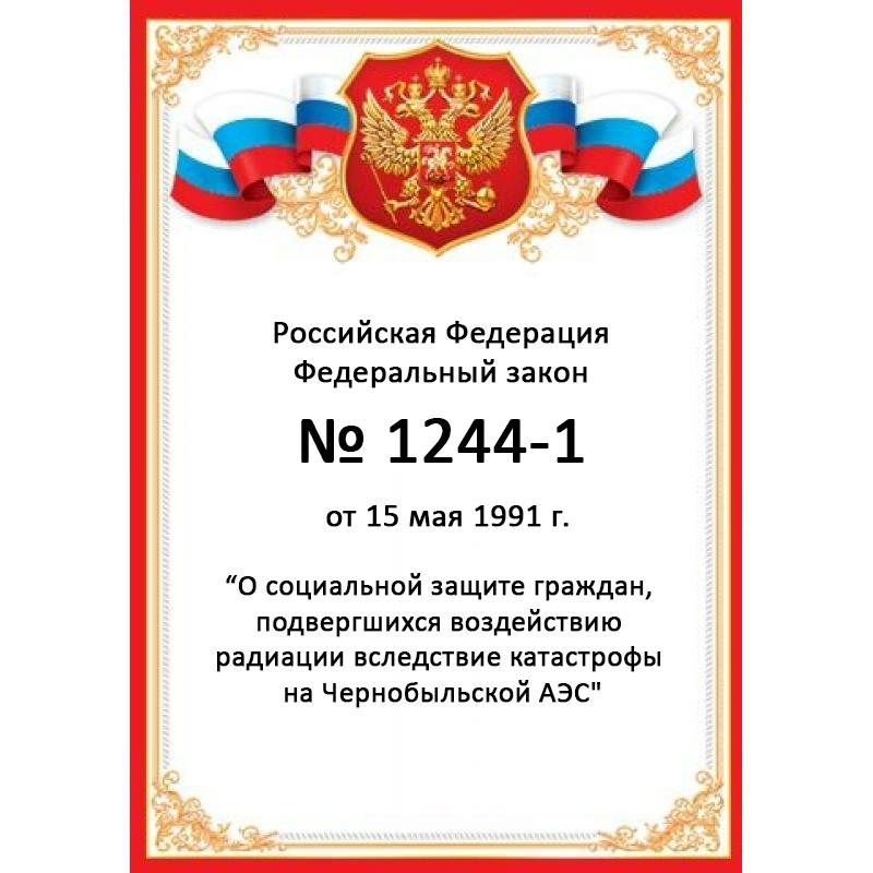 Закон 1244-1 о социальной поддержке граждан